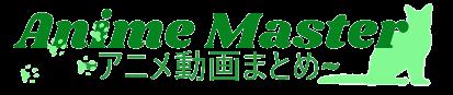 AnimeMaster_ロゴ
