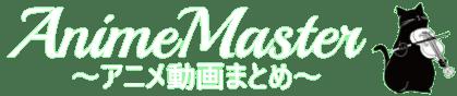 Anime Master アニメ動画まとめ