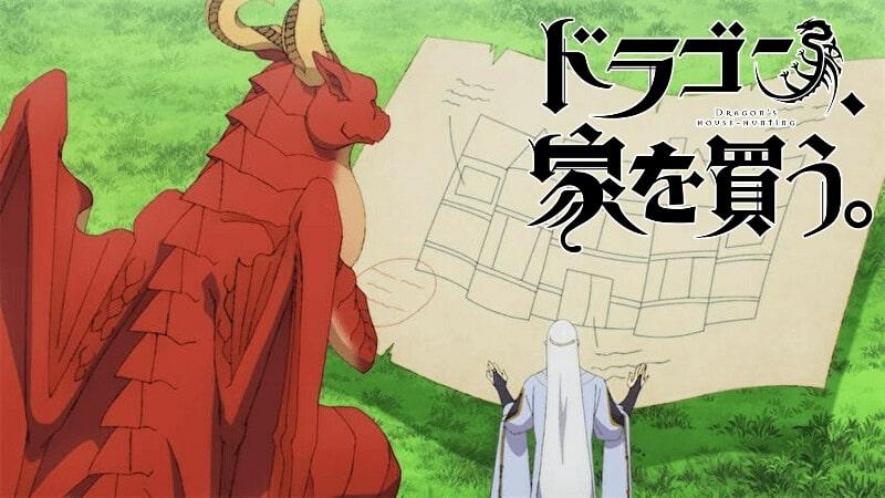 ドラゴン、家を買う。