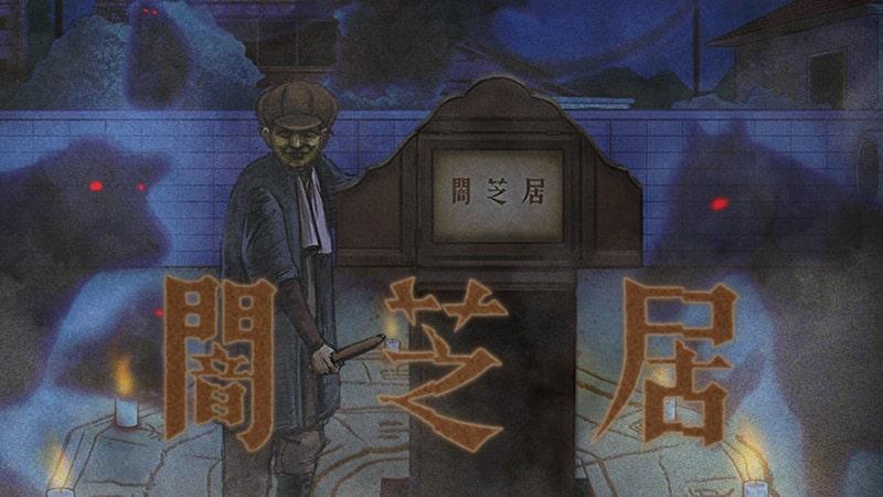 闇芝居(第9期)